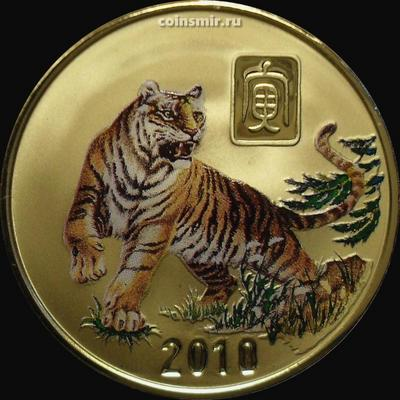 20 вон 2010 Северная Корея. Год тигра.