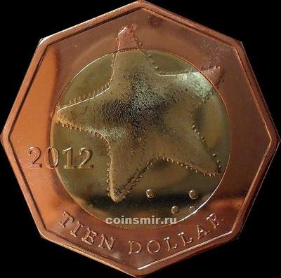 10 долларов 2012 остров Саба. Морская звезда.