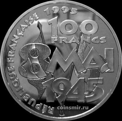 100 франков 1995 Франция. 50 лет окончанию Второй мировой войны.