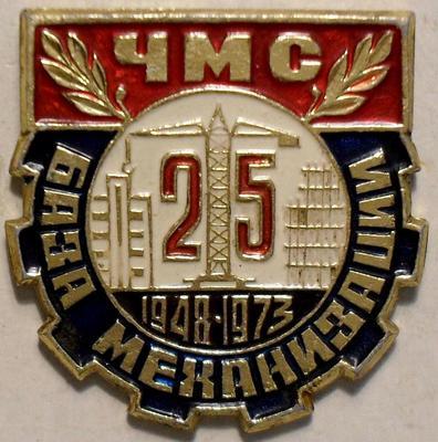 Значок База механизации ЧМС 25 лет 1948-1973.