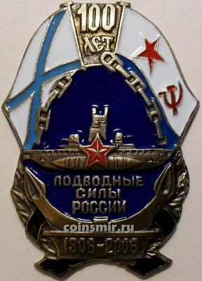 Знак Подводные силы России. 100 лет.