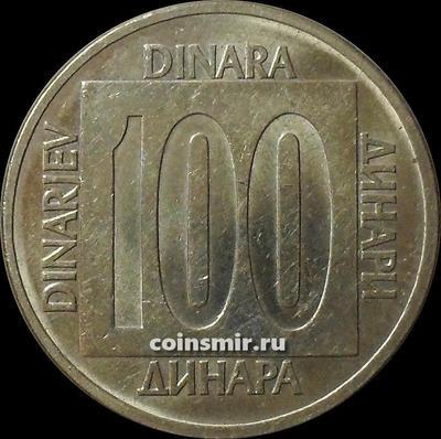 100 динар 1988 Югославия.