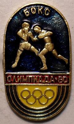 Значок Бокс. Олимпиада-80.
