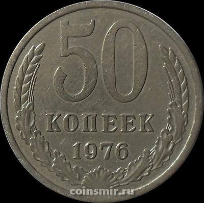 50 копеек 1976 СССР.