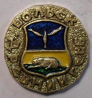 Значок Вольск. Древний герб.
