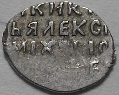 Копейка Алексея Михайловича Романова 1645-1676  Россия. Чешуя.(4)