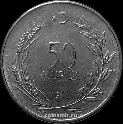 50 куруш 1977 Турция.