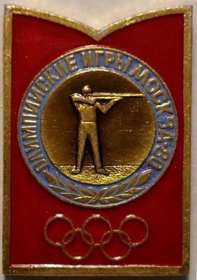 Значок Стрельба из винтовки. Олимпийские игры Москва-80.