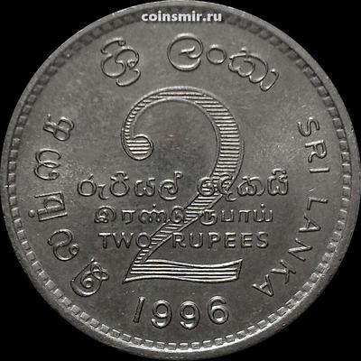 2 рупии 1996 Шри Ланка.