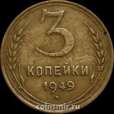 3 копейки 1949 СССР. (1)