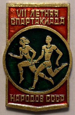Значок VII летняя Спартакиада народов СССР.