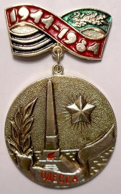 Значок 40-летие освобождения Одессы. 1944-1984.