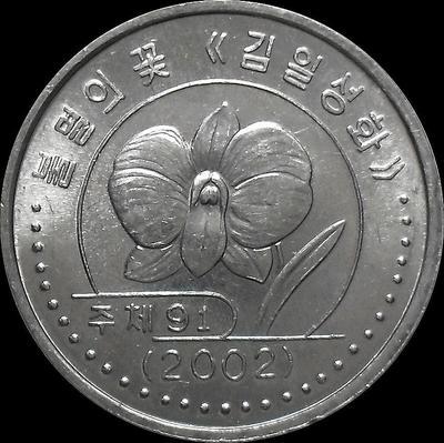 1 вона 2002 Северная Корея. Цветок. С иероглифами по сторонам герба.