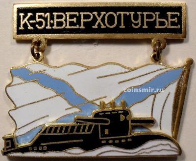 Знак  Подводная лодка К-51 Верхотурье.