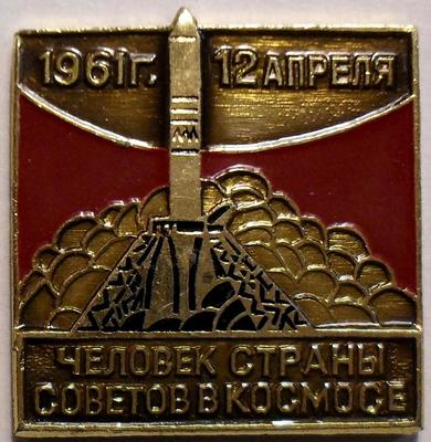 Значок 12 апреля 1961г. Человек страны Советов в Космосе.