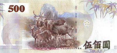 500 юаней  2004 Тайвань. Пятнистые олени. Бейсбольная команда.