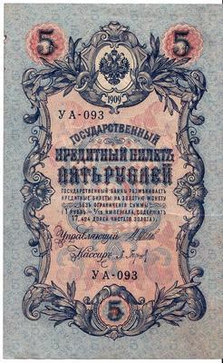 5 рублей 1909 Россия. Подписи: Шипов-П.Барышев. УА-093