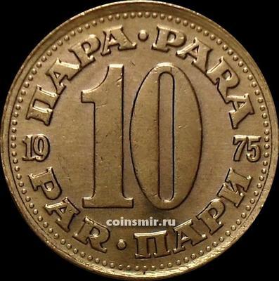 10 пар 1975 Югославия.