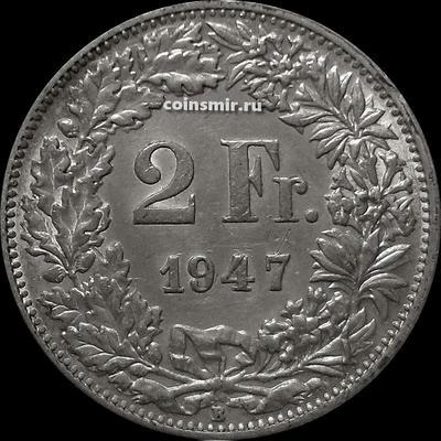 2 франка 1947 В Швейцария.