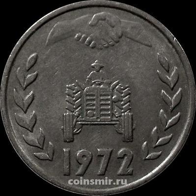 1 динар 1972 Алжир. ФАО. Земельная реформа. Вязь касается.