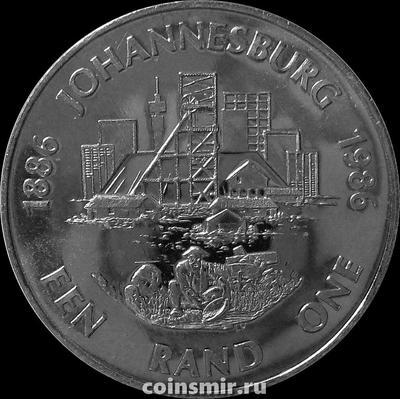 1 ранд 1986 Южная Африка. 100 лет Йоханнесбургу.