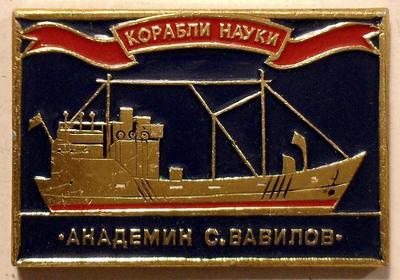 Значок Академик С. Вавилов. Корабли науки.