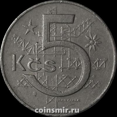 5 крон 1975 Чехословакия. (в наличии 1983 год)