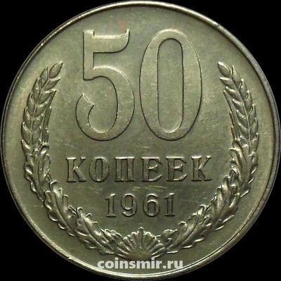 50 копеек 1961 СССР.