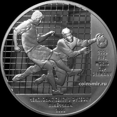 10 гривен 2004 Украина. Чемпионат мира по футболу 2006 в Германии.
