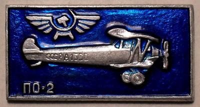 Значок ПО-2. Аэрофлот.
