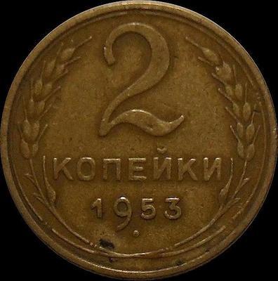 2 копейки 1953 СССР.(1)