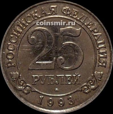 25 рублей 1993 Россия. Шпицберген. Арктикуголь. ММД.