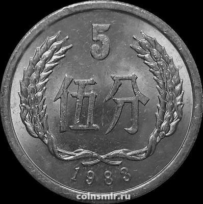 5 фыней 1983 Китай.