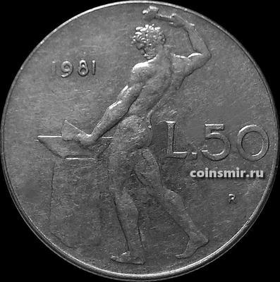 50 лир 1981 Италия. Бог огня Вулкан.