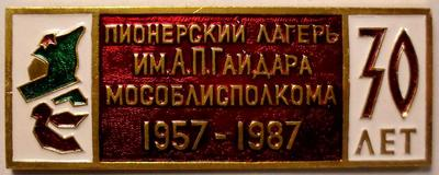 Значок Пионерский лагерь им.А.П.Гайдара МОСОБЛИСПОЛКОМА. 30 лет.