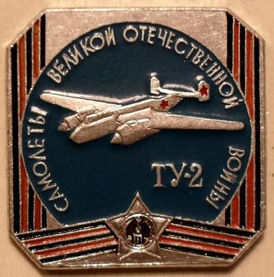 Значок ТУ-2 Самолеты ВОВ.