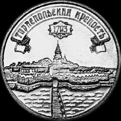 3 рубля 2021 Приднестровье. Тираспольская крепость.