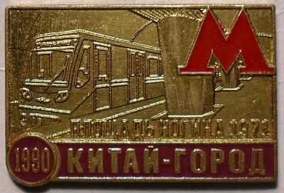 Знак Станция метро Площадь Ногина 1971-Китай-город 1990.
