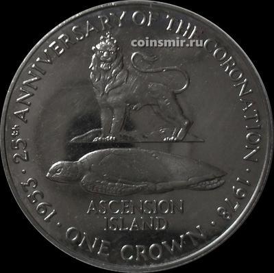 1 крона 1978 остров Вознесения. 25 лет коронации Елизаветы II.