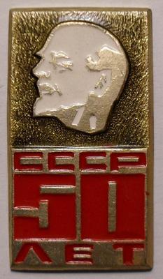 Значок 50 лет СССР. Ленин.