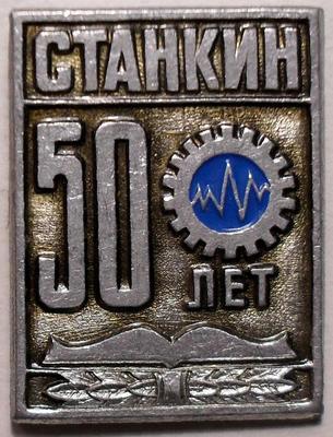 Значок СТАНКИН 50 лет.