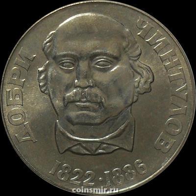 2 лева 1972 Болгария. 150 лет со дня рождения Добри Чинтулова.