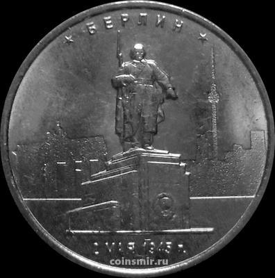 5 рублей 2016 ММД Россия. Берлин. Освобождён 2 мая 1945.