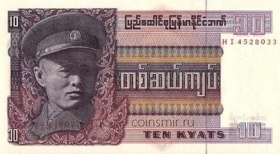10 кьят 1973 Бирма. Генерал Аун Сан.