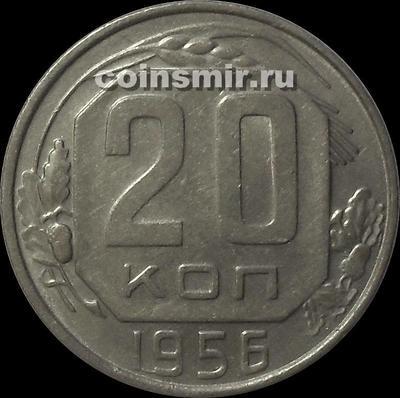20 копеек 1956 СССР.
