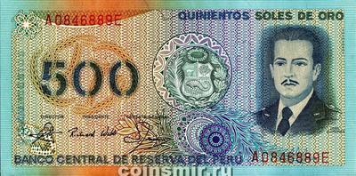 500 солей 1976 Перу.