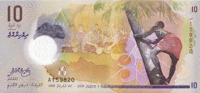 10 руфий 2015 Мальдивы.