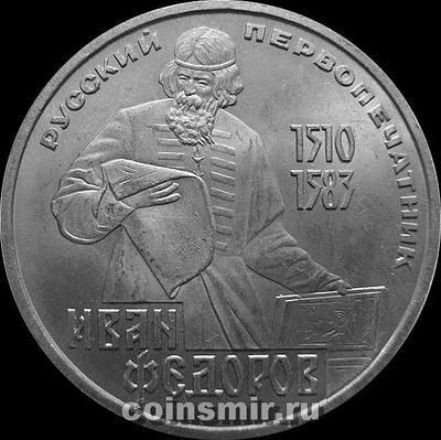 1 рубль 1983 СССР.  Иван Федоров.