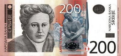 200 динаров 2011 Сербия.