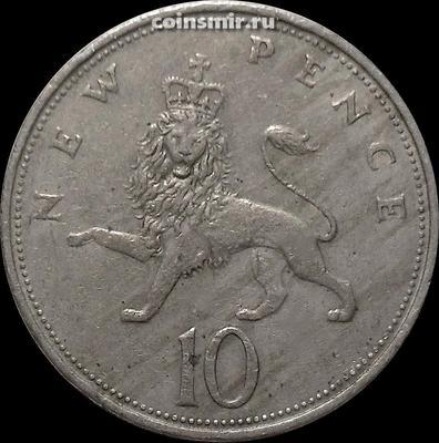 10 новых пенсов 1971 Великобритания.